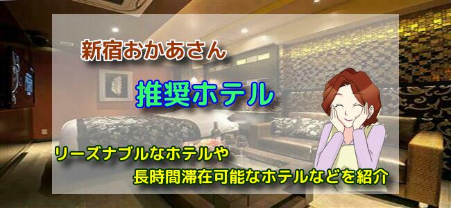 ホテル情報案内!